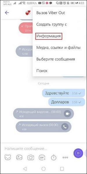 Переход к данным пользователя