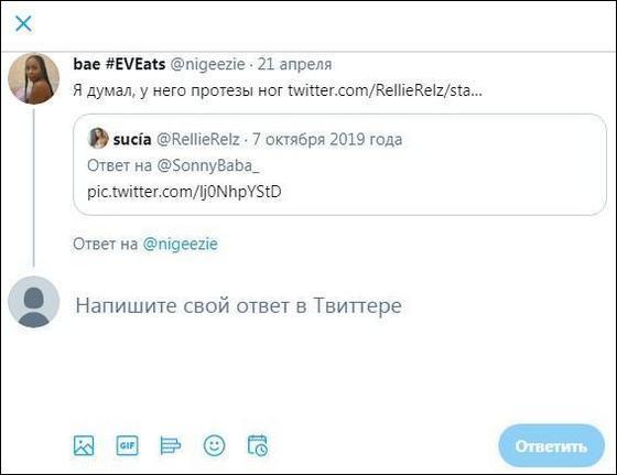 Обсуждения твитов