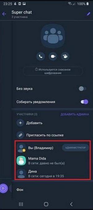 Информация о пользователях