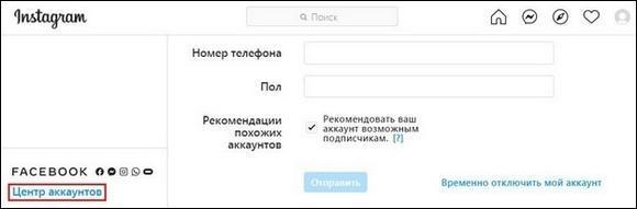 Настройки Инстаграм ПК