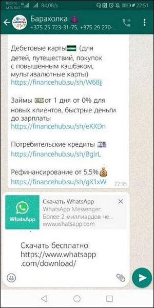 Пересылка сообщения Viber в WhatsApp
