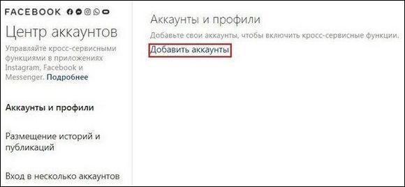 Добавление аккаунта Инстаграм ПК