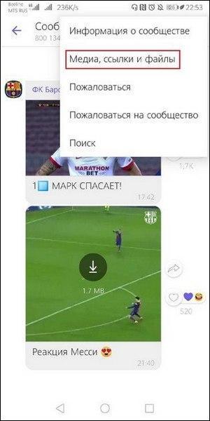 Переход к медиа WhatsApp