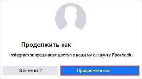 Привязка аккаунта ПК