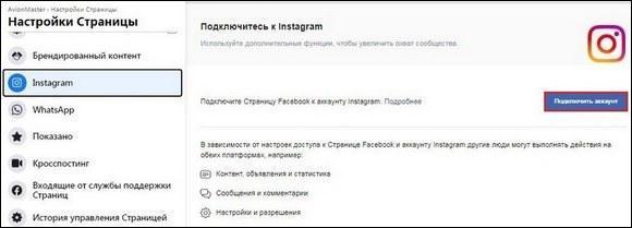 Подключение к Инстаграм