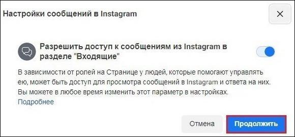 Настройки сообщений Инстаграм