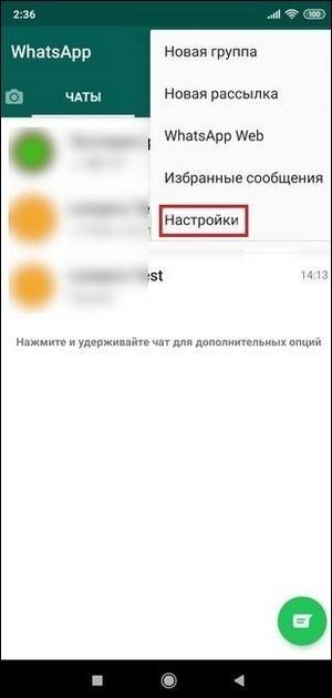 Главное окно WhatsApp