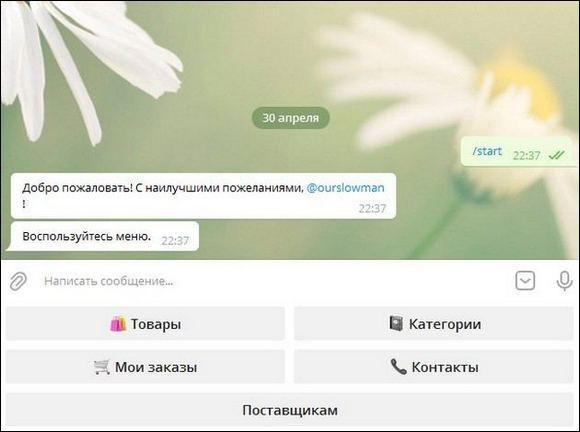 Ответ бота в Телеграм