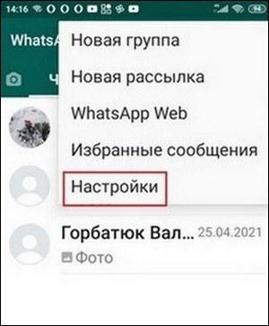 Настройки-1