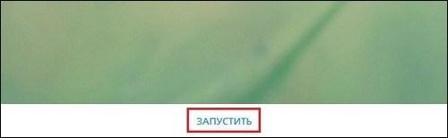 Запуск бота-1