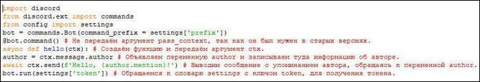 Добавление основного кода
