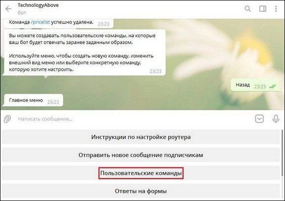 Настройки бота-3