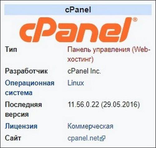 Информация в wiki