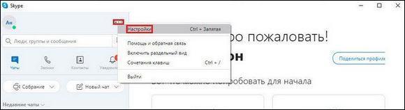 Контекстное меню Skype