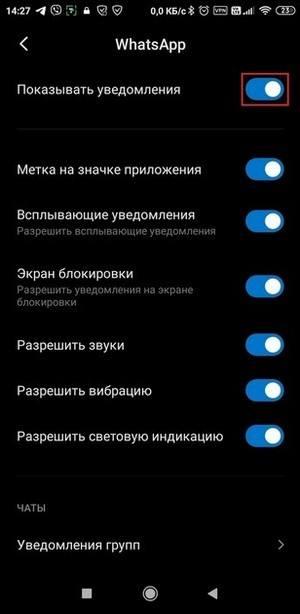 Настройки уведомлений телефона