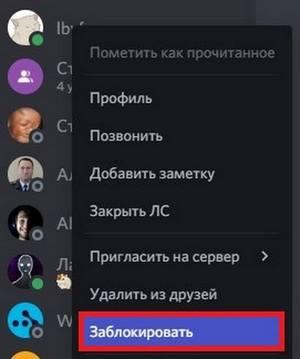 Заблокировать участника