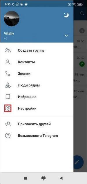 Настройки Android