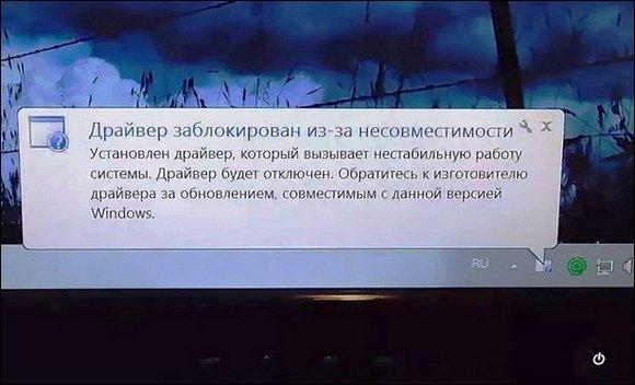 Windows сообщает о проблеме