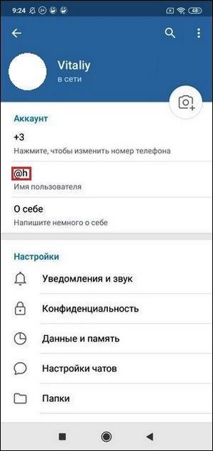 Данные о пользователе iOS