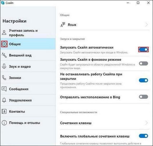 Параметры автозагрузки в Skype-бизнес