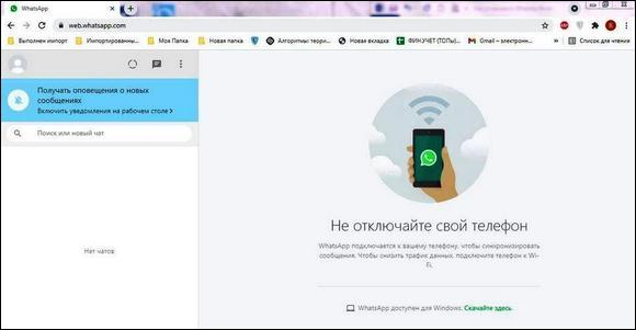 Открытие веб-версии