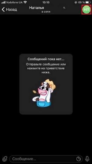 Кликаем на аватарку