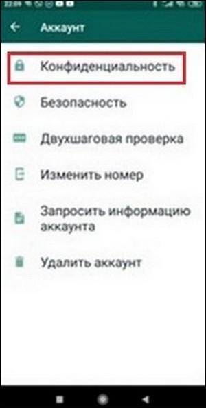 Конфиденциальность