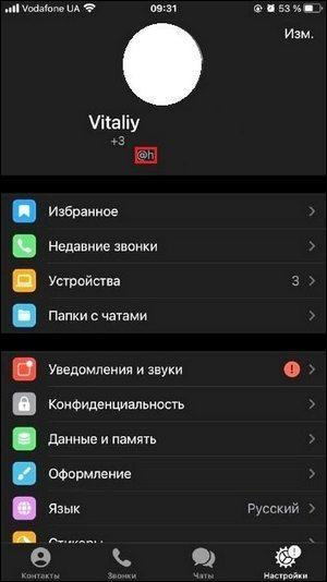 Настройки пользователя