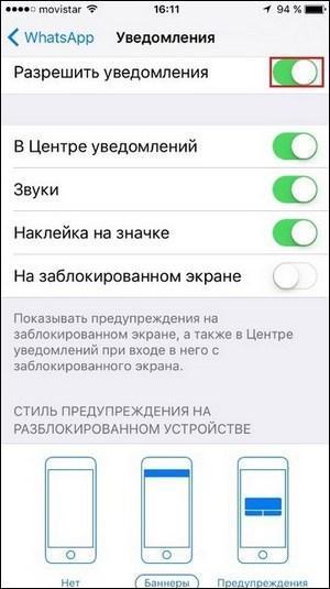 Включение уведомлений Айфон