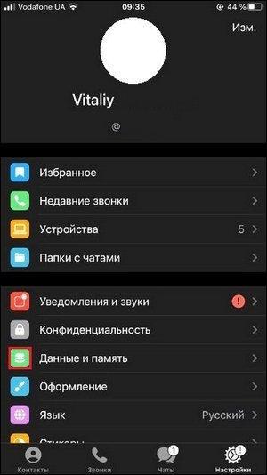 Данные и память iOS