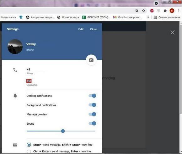 Данные о пользователе Telegram Web