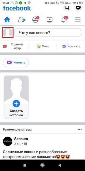 Профиль Фейсбук