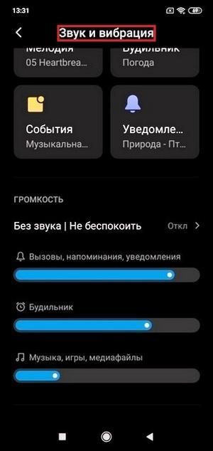 Звук и вибрация Андроид
