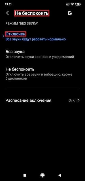 Не беспокоить Андроид