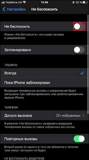 Не беспокоить iPhone