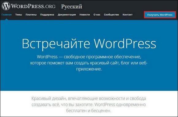 Сайт WordPress