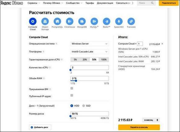 Онлайн калькультор Яндекс облако