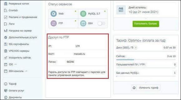Доступ по FTP