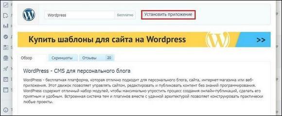 Установка WordPress на TimeWeb