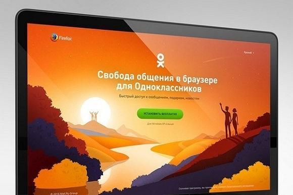 Свобода общения в «Одноклассниках»