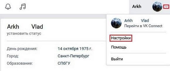 Кликаем по аватарке потом выбираем настройки вконтакте