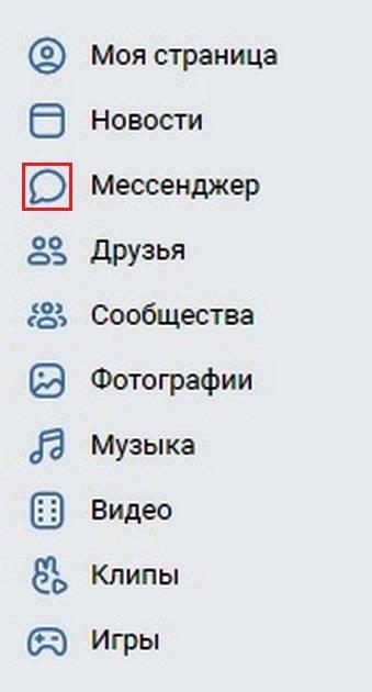 Кликаем в левой части экрана по мессенджер