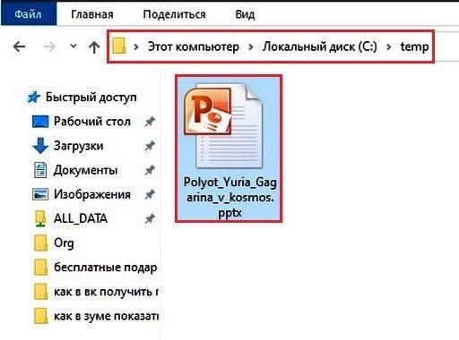 Находим и открываем файл презентации на пк