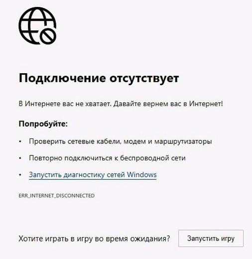 Нет интернет соединения