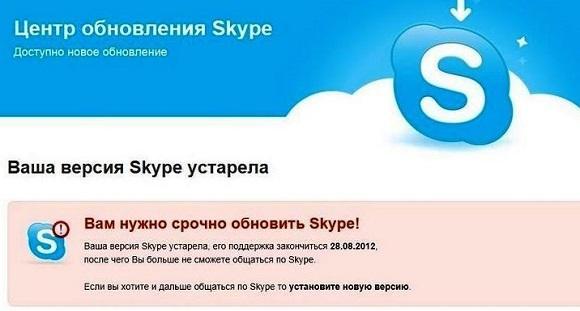Ваша версия skype устарела