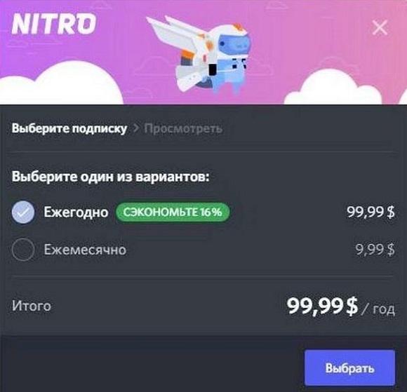 Стоимость подписки в дискорд нитро