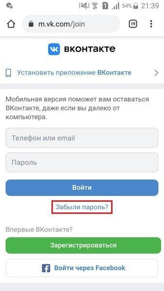 Кнопка «Забыли пароль»