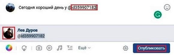 Вставляем id пользователя в пост вк