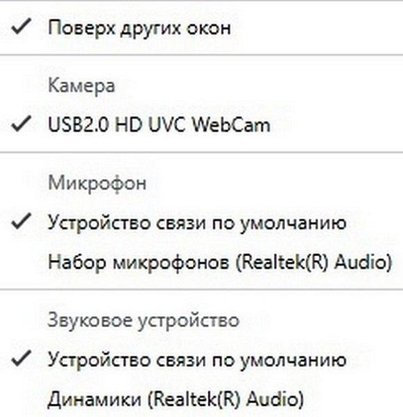 Выбираем нужное нам устройство во время видеозвонка в whatsapp