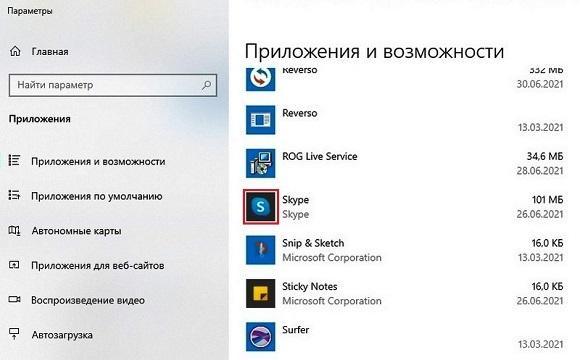 Находим в списке программ skype